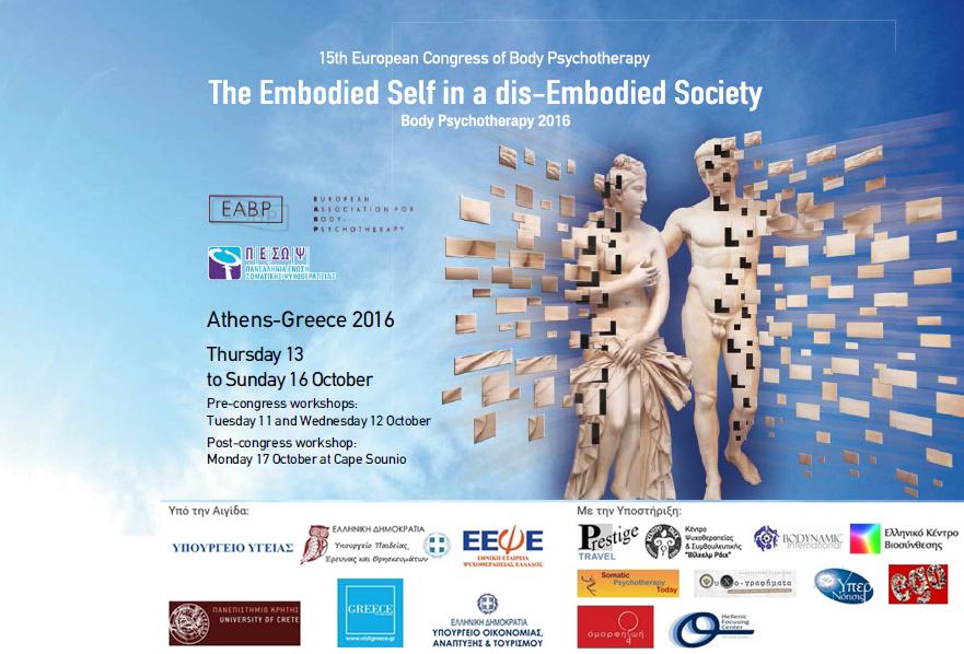 15ο Ευρωπαϊκό Συνέδριο Σωματικής Ψυχοθεραπείας