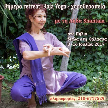 8ήμερο Σεμινάριο – Retreat Ράτζα Γιόγκα, Διαλογισμού, Φιλοσοφίας και Xοροθεραπείας