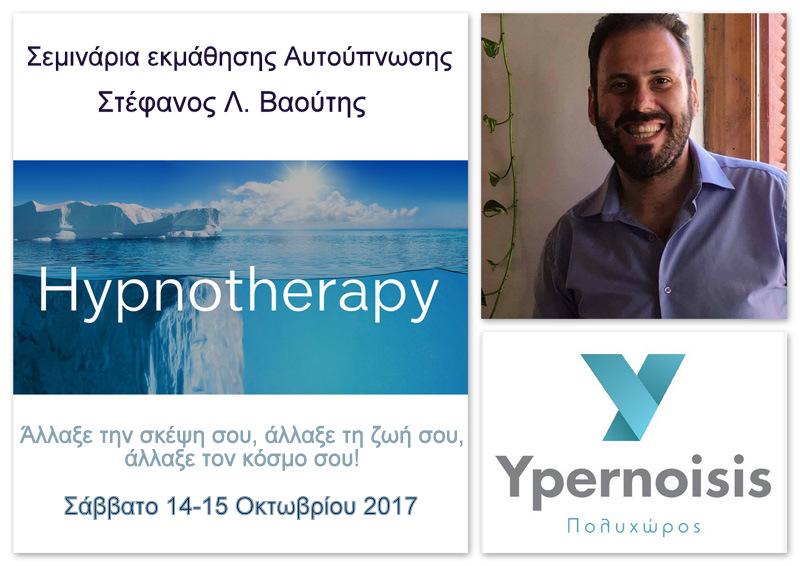 Σεμινάριο Εκμάθησης Αυτούπνωσης με τον Στέφανο Λ Βαούτη Σάββατο14-15 Οκτωβρίου 2017