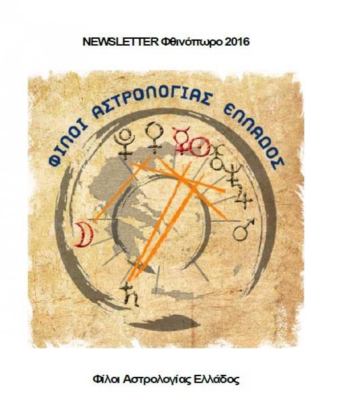 1ο Ενημερωτικό NewsLetter των Φίλων Αστρολογίας Ελλάδος, Φθινόπωρο  2016