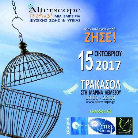 10η Έκθεση Alterscope στην Κύπρο