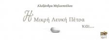 Παρουσίαση βιβλίου -  Η Μικρή Λευκή Πέτρα και...της Αλεξάνδρας Μηλιοπούλου