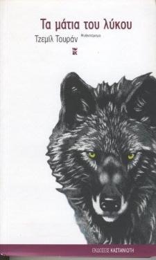 Τα μάτια του λύκου