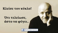 Paulo Coelho : Κλείσε τον κύκλο! Ότι τελείωσε, άστο να φύγει..