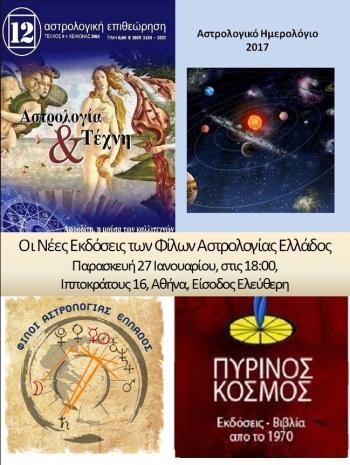 Παρουσίαση Εκδόσεων - Φίλοι Αστρολογίας Ελλάδος, 27  Ιανουαρίου, Πύρινος Κόσμος!