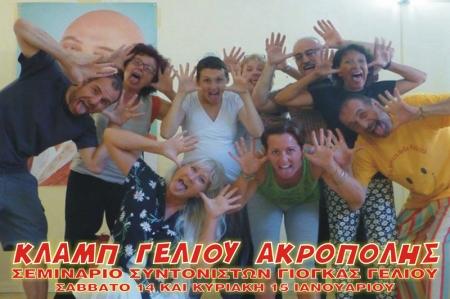 Σεμινάριο εκπαίδευσης επαγγελματιών συντονιστών γιόγκα γέλιου