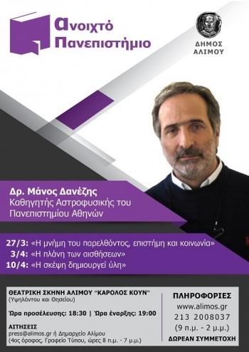 Μάνος Δανέζης-Μάνος Στεφανίδης Ξεκινάει το Ανοικτό Πανεπιστήμιο στον Άλιμο!