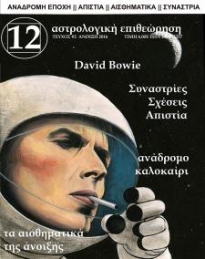 Πρόσκληση - Παρουσιάσεις περιοδικού 12 Αστρολογική Επιθεώρηση, των Φίλων Αστρολογίας Ελλάδος ! ΑΝΟΙΞΗ 2016