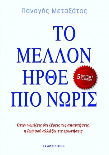ΤΟ ΜΕΛΛΟΝ ΗΡΘΕ ΠΙΟ ΝΩΡΙΣ - το νέο βιβλίο του Παναγή Μεταξάτου