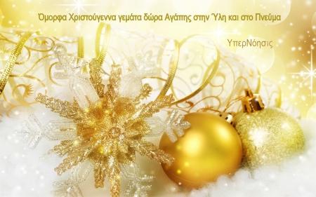 Όμορφα Χριστούγεννα γεμάτα δώρα Αγάπης στην Ύλη και στο Πνεύμα!