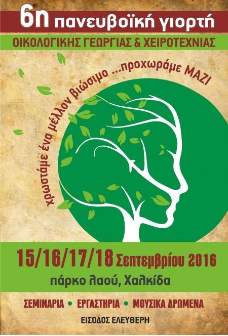 Πανευβοϊκή Γιορτή Οικολογικής Γεωργίας και Χειροτεχνίας 2016
