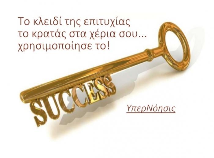 7 φράσεις που δεν λένε ποτέ οι πετυχημένοι άνθρωποι