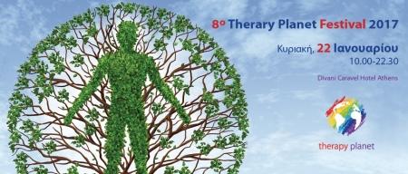 Φεστιβάλ - Συνέδριο THERAPY PLANET FESTIVAL την Κυριακή 22 Ιανουαρίου 2017