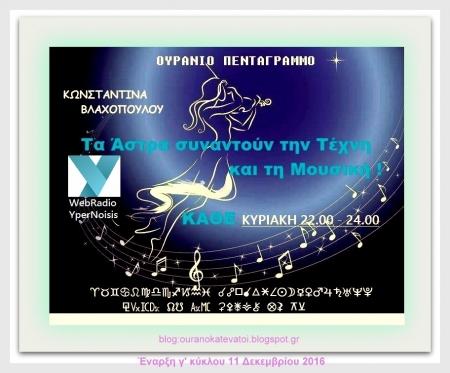 Κάθε Κυριακή στις 22.00 με την Κωνσταντίνα Βλαχοπούλου, ''Ουράνιο Πεντάγραμμο'' - WebRadioYperNoisis !