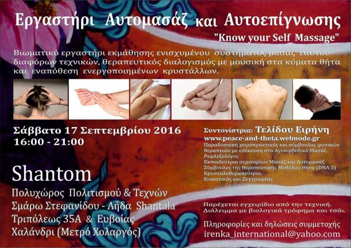 "Eκμάθηση της τεχνικής ""Know Your Self Massage"" το Σάββατο 17 Σεπτεμβρίου 2016"