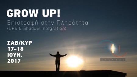 GROW UP!  Διήμερο εργαστήρι στις 17 – 18 Ιουνίου 2017 με τον Τάσο Νάκη