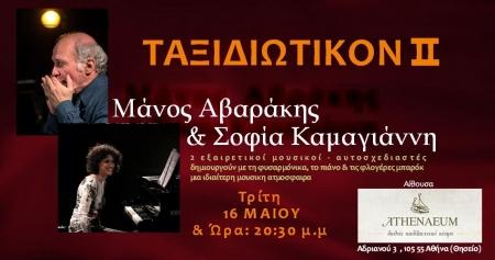 ΤΑΞΙΔΙΩΤΙΚΟΝ  II - η Σοφία Καμαγιάννη και ο Μάνος Αβαράκης σε μια πρωτότυπη ηχοχρωματική εμπειρία