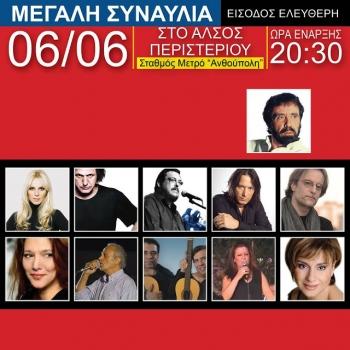 Συναυλία προς τιμήν του Αντώνη Καλογιάννη  στο Άλσος Περιστερίου τη Δευτέρα 6 Ιουνίου 2016 είσοδος είναι ελεύθερη