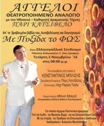 Σας προσκαλούμε,  στο θεατροποιημένο αναλόγιο ,  με τον ηθοποιό – καθηγητή δραματικής τέχνης Πάρι Κατσίβελο.....