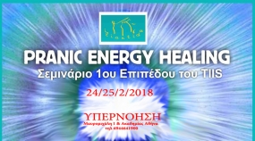 ΣΕΜΙΝΑΡΙΟ PRANIC ENERGY HEALING του TIIS -The Institute of Inner Sciences-  Αυστρίας