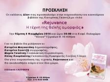 Παρουσίαση Βιβλίου: Rejuvance Η τέχνη της θεϊκής ομορφιάς της Κατερίνας Σκαντζή