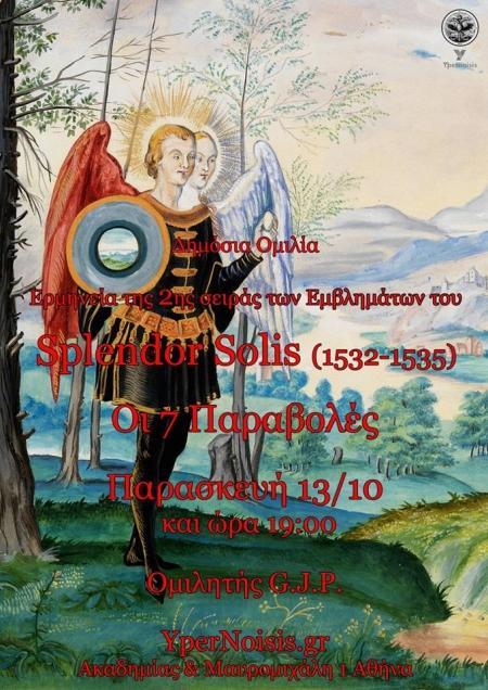 Splendor Solis (1532-1535) Δωρεάν ομιλία Παρασκευή 13 Οκτωβρίου 2017