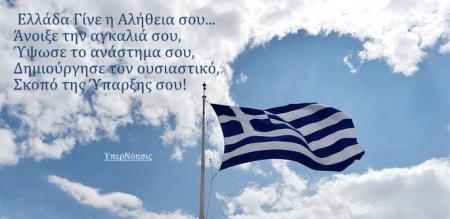 Ελλάδα Γίνε η Αλήθεια σου!
