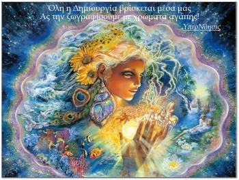 Καλημέρα στην Αντίληψη της Ζωής και κάθε ύπαρξης που αναπνέει τη θεϊκή ουσία!!!!