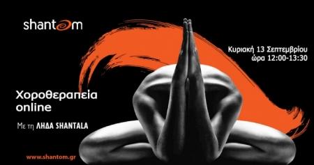 Χοροθεραπεία online | Λήδα Shantala