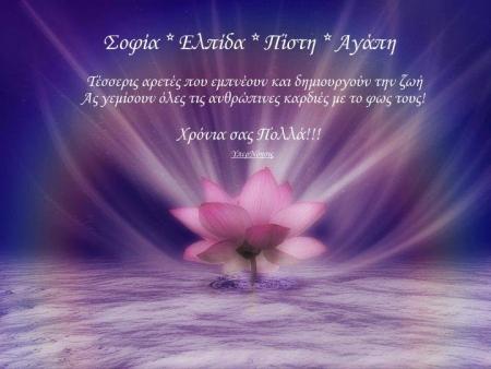 Σοφία - Αγάπη - Πίστη - Ελπίδα