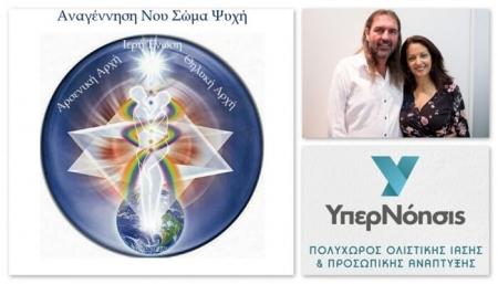 Εσωτερική Δύναμη – Οριοθέτηση - Ζω με αυτοπεποίθηση και αυτοκυριαρχία. Αθήνα Σάββατο 31 Μαρτίου