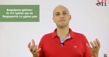 Διαχείριση χρόνου: Οι #2 τρόποι για να διαχειριστώ το χρόνο μου
