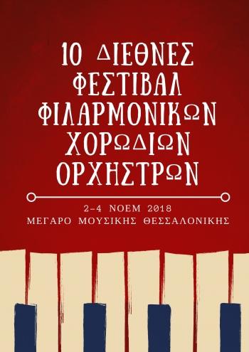 10ο Διεθνές Φεστιβάλ Μουσικής