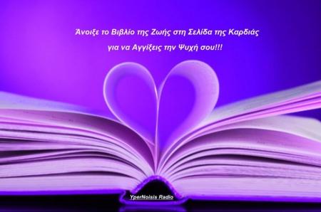 Το βιβλίο της ζωής
