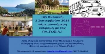 Πάμε μονοήμερη Κυριακή 2 Σεπτέμβρη! (Πανελλήνιος Σύλλογος Φίλων Αστρολογίας)