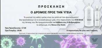 Ημερίδα Υγείας και παρουσίαση του Verway DTX Drink στην Αθήνα
