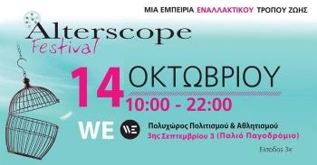 Alterscope Έκθεση ολιστικού τρόπου ζωής 14 Οκτωβρίου 2018, Θεσσαλονίκη