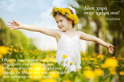Δώσε χαρά στην ημέρα σου!